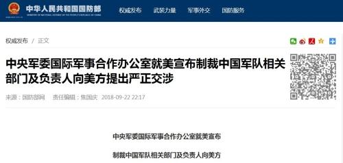 중국, '러시아 무기구매' 美 제재에 주중 미국대사 초치