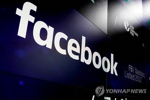 페이스북 네트워크 해킹…사용자 5000만명 개인정보 위험