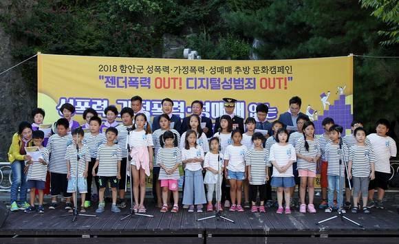 함안군, 가정폭력·아동학대 추방 캠페인 개최