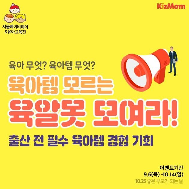 서울베이비페어, 임신축하선물팩 이벤트 개최