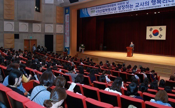 대전시, 공공형어린이집 보육교직원 역량강화교육