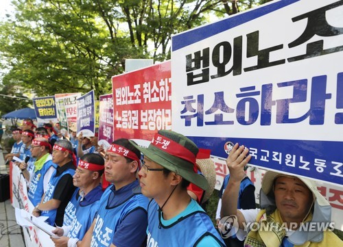 """전교조 교사들, 법외노조 취소 요구 '조퇴투쟁'…""""3000명 참여"""""""
