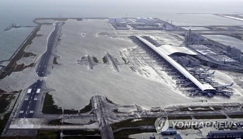 '연 56조원 수출거점' 간사이공항 폐쇄에 日 산업계 초비상