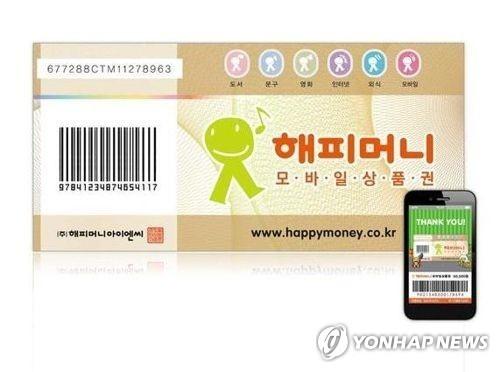 '잊힌' 모바일상품권 가치, 내년 94억원 소멸