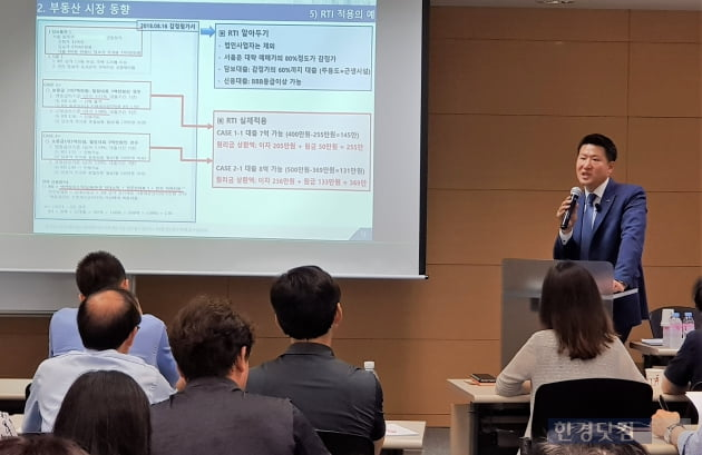 8월 30일 개최된 1차 세미나에서 오동협 원빌딩 대표가 강의하고 있다
