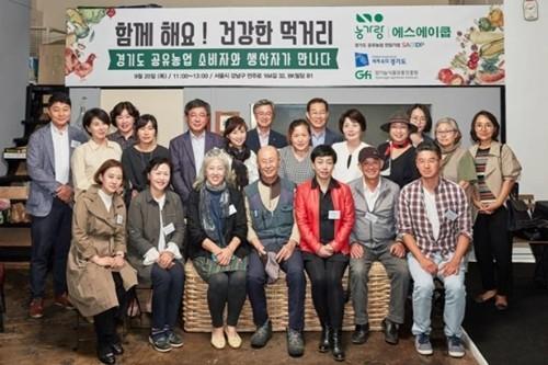 """""""함께 해요! 건강한 먹거리"""", 에스에이쿱 소비자 초청행사 개최"""
