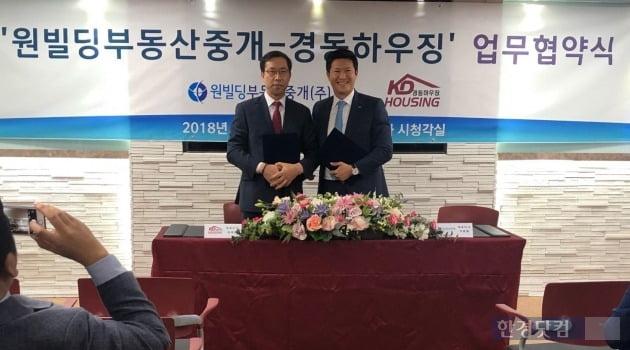 오동협 원빌딩부동산중개 대표와 송득종 경동하우징 대표가 업무협약(MOU)을 체결했다.