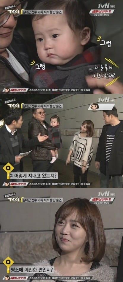 사진=tvN '택시' 방송화면 캡처