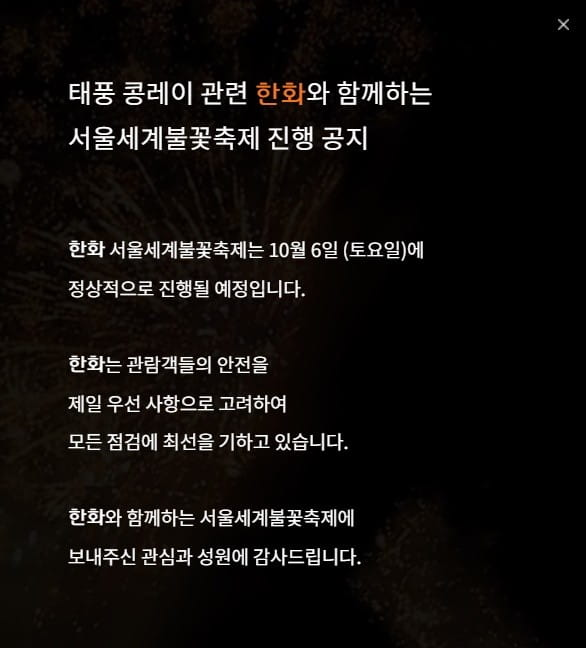 """여의도 불꽃축제, 태풍 콩레이 영향 불구 """"예정대로 개최"""""""