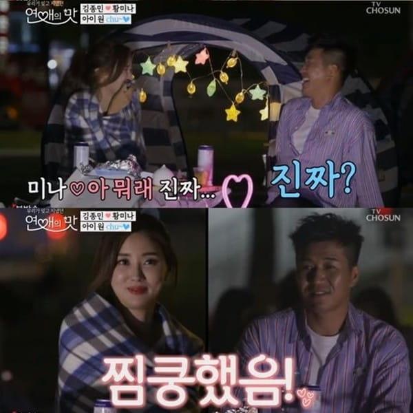 '연애의 맛' 김종민, 황미나/사진=TV조선 '연애의 맛' 영상 캡처