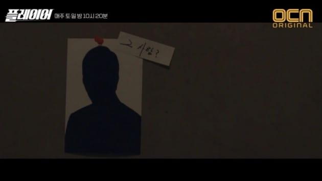 '플레이어' 고 노무현 대통령 실루엣 사용 논란/사진=OCN 주말드라마 '플레이어' 영상 캡처