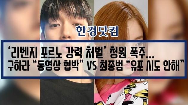 구하라 남자친구 최종범, '리벤지포르노 강력 처벌' 여론에 반격 나섰다