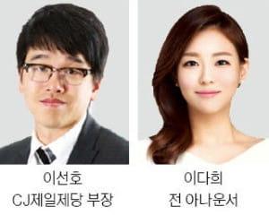 이재현 CJ회장 장남, 前 아나운서와 결혼