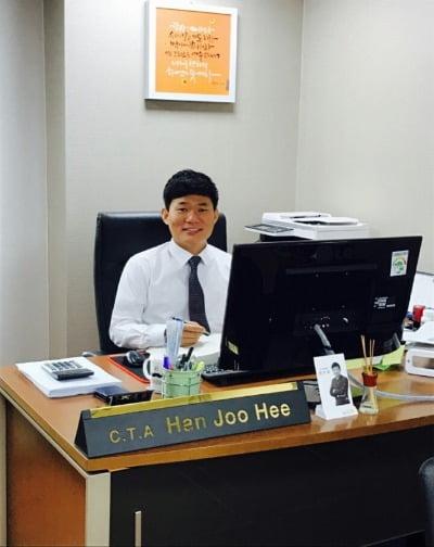 한주희 예종세무그룹 대표 세무사