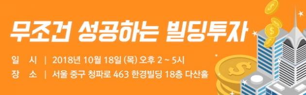 """""""지금 당장 서울에 집 공급하려면…양도세 중과 폐지가 답"""""""