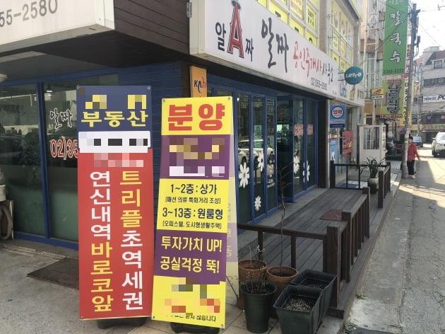 서울 지하철 6호선 연신내역 주변 대조동의 한 중개업소. 한경DB