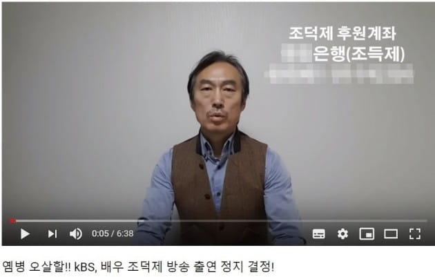 /사진=조덕제 개인방송 영상 캡처