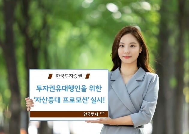 한국證, 투자권유대행인을 위한 '자산증대 프로모션' 실시