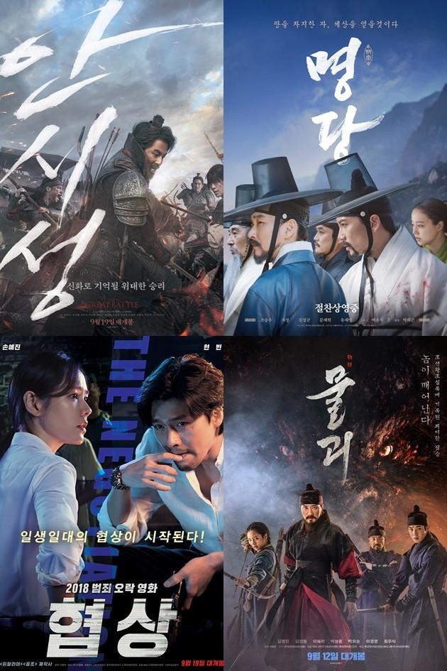 /사진=영화 '안시성', '명당', '협상', '물괴' 포스터