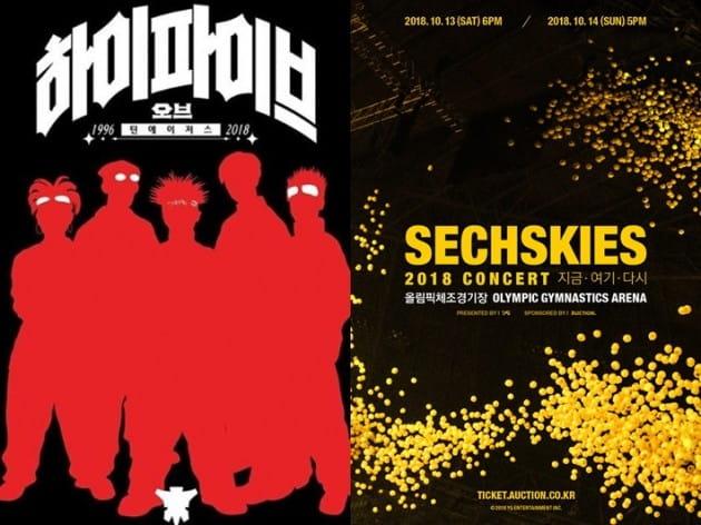 20년 만에 운명의 맞대결… H.O.T. vs 젝스키스 '잠실 콘서트' 관전포인트 셋
