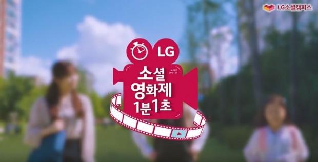 LG전자, '사회적 경제' 알린다…영상 공모전 열어