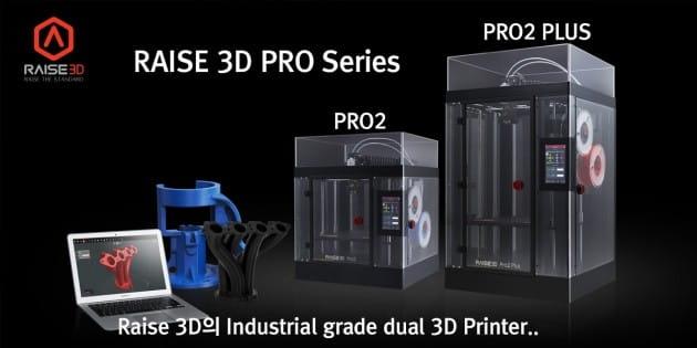 비온드테크의 Raise3D Pro 시리즈