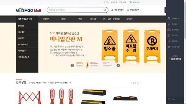 신도사업, 개인도 구매 가능한 안전용품 온라인쇼핑몰 '무사고몰' 베타 오픈