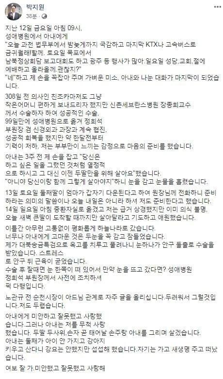 사진=박지원 의원 페이스북