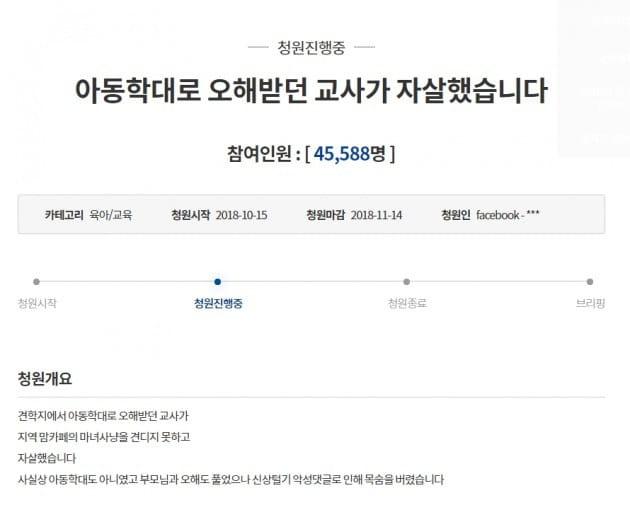 김포 맘카페 어린이집 보육교사 사망 사건 /사진=청와대
