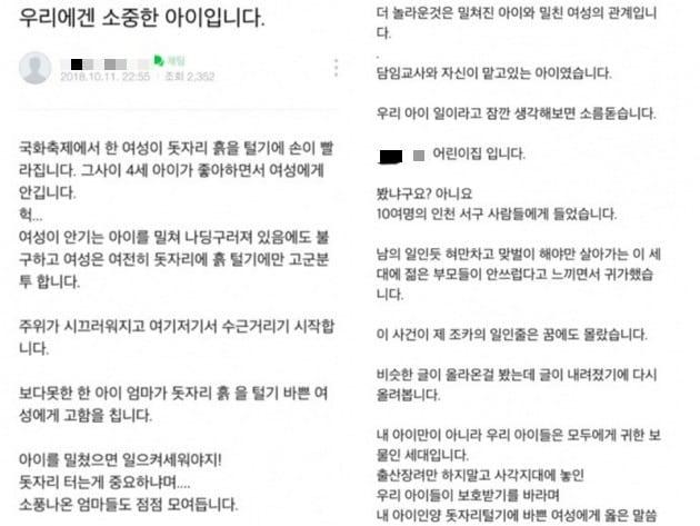 김포 맘카페 어린이집 보육교사 사망 사건 /사진=온라인 커뮤니티
