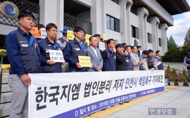 금속노조 한국GM지부가 지난 10일 인천시청에서 법인분리 저지 기자회견을 갖는 모습.