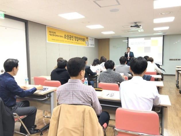 KB국민은행, 서울신용보증재단과 '소상공인 창업아카데미' 개최