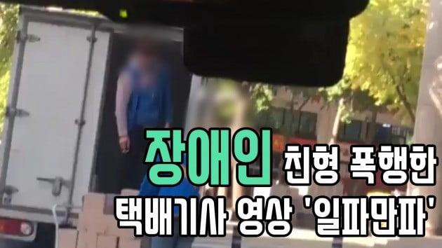 """택배기사 폭행, 알고보니 친형제 사이 """"저도 형이 안타깝지만…죄송하다"""""""