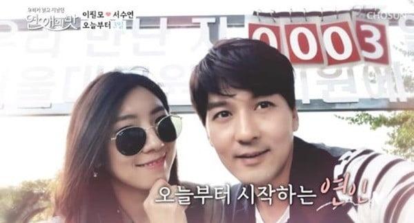 서수연과 이필모. '연애의 맛' 캡처