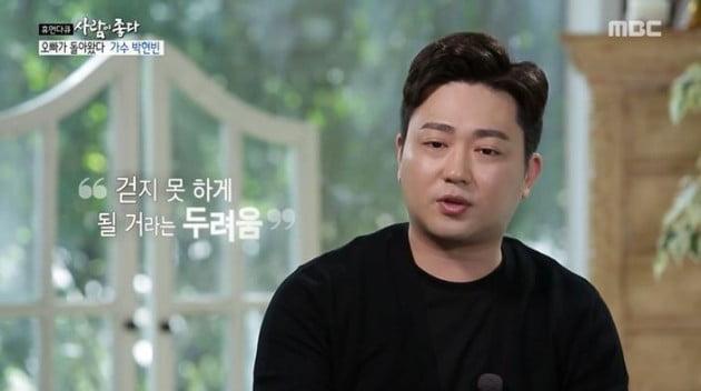 """박현빈 교통사고 회상 """"트라우마로 정신과 치료까지 받았지만"""""""