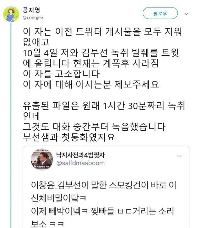 공지영 작가 트위터 캡쳐
