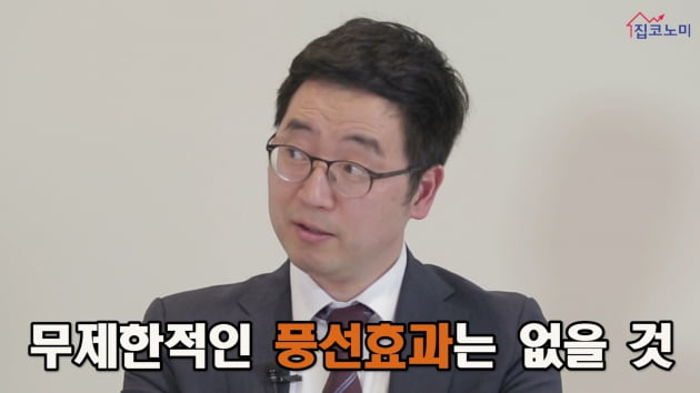 """[집코노미TV] """"소형 아파트 지고 대형 아파트 뜬다"""""""
