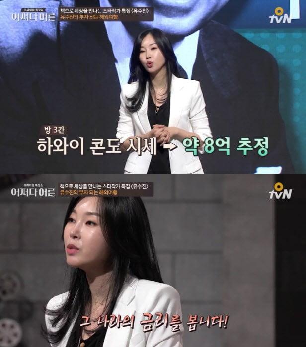 사진=tvN 방송화면 캡처