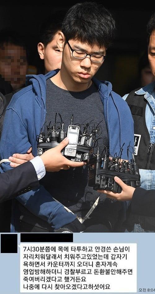 '강서구 PC방 살인사건' 피해자가 PC방 관계자에 보낸 카톡엔 피의자 김성수의 모습이 생생히 써 있었다.  /사진=변성현 기자, 온라인 커뮤니티