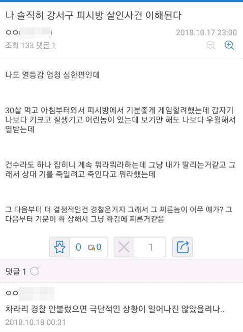 강서구 PC방 살인 동조/사진=온라인 커뮤니티 캡처