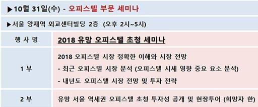 상가정보硏, 상가, 오피스텔  '수익형부동산 릴레이 세미나' 개최
