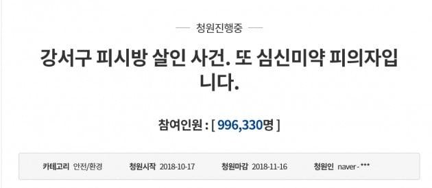 청와대 국민청원 게시판
