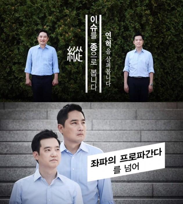 강용석 변호사가 출연 중인 '가로세로 채널' /사진=유튜브 캡쳐