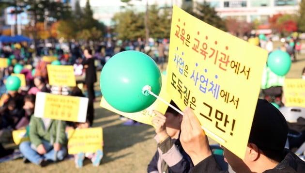 유치원 비리 규탄하는 학부모들 [사진=연합뉴스]