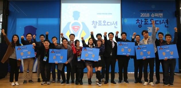 샤빛과 지프코리아(주), 경기도 '슈퍼맨 창조오디션' 금상 수상