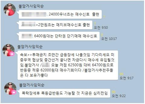 【단타권 단기매매 매수신호】 포스코켐텍 +11.5% 수익 재현!