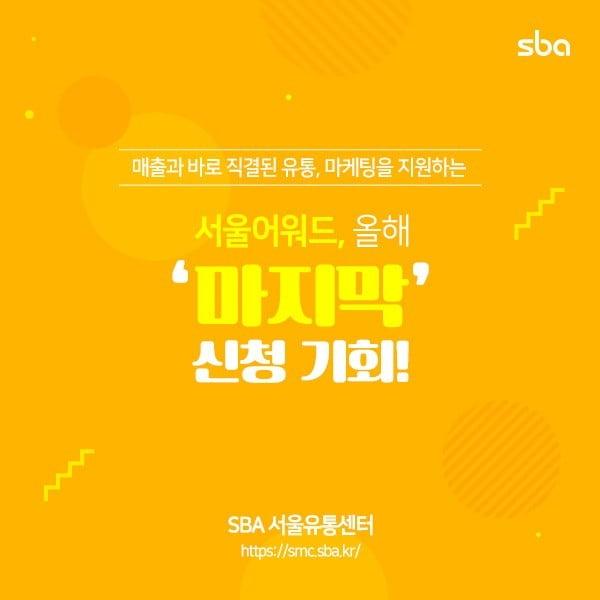 서울산업진흥원 제공