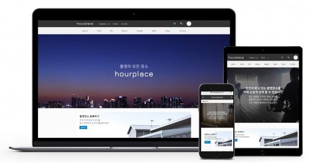 매쉬업엔젤스, 촬영 장소 공유 플랫폼 '아워플레이스'에 투자
