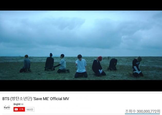 방탄소년단 'Save ME' 3억뷰 돌파/사진=빅히트엔터테인먼트