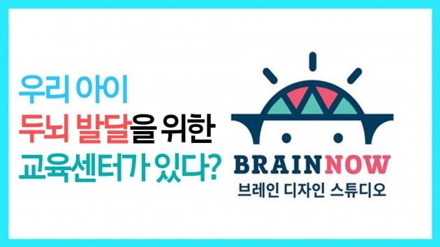 [하이서울] 우리 아이 두뇌 발달을 위한 교육센터가 있다?